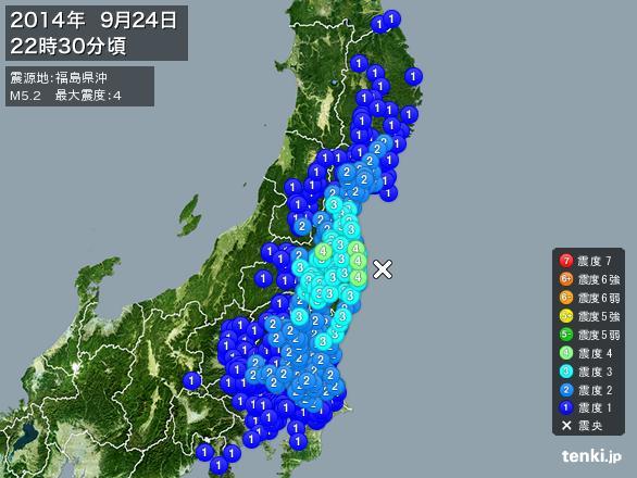 地震情報 2014年9月24日 22時30分頃発生 最大震度:4 震源地:福島県沖