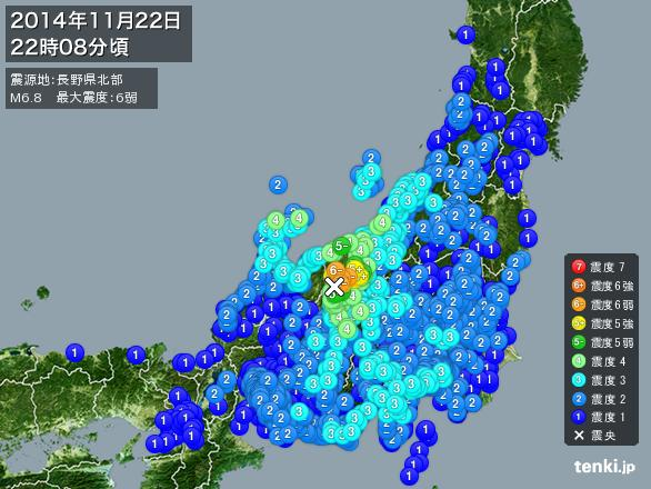 地震情報 2014年11月22日 22時8分頃発生 最大震度:6弱 震源地:長野県北部