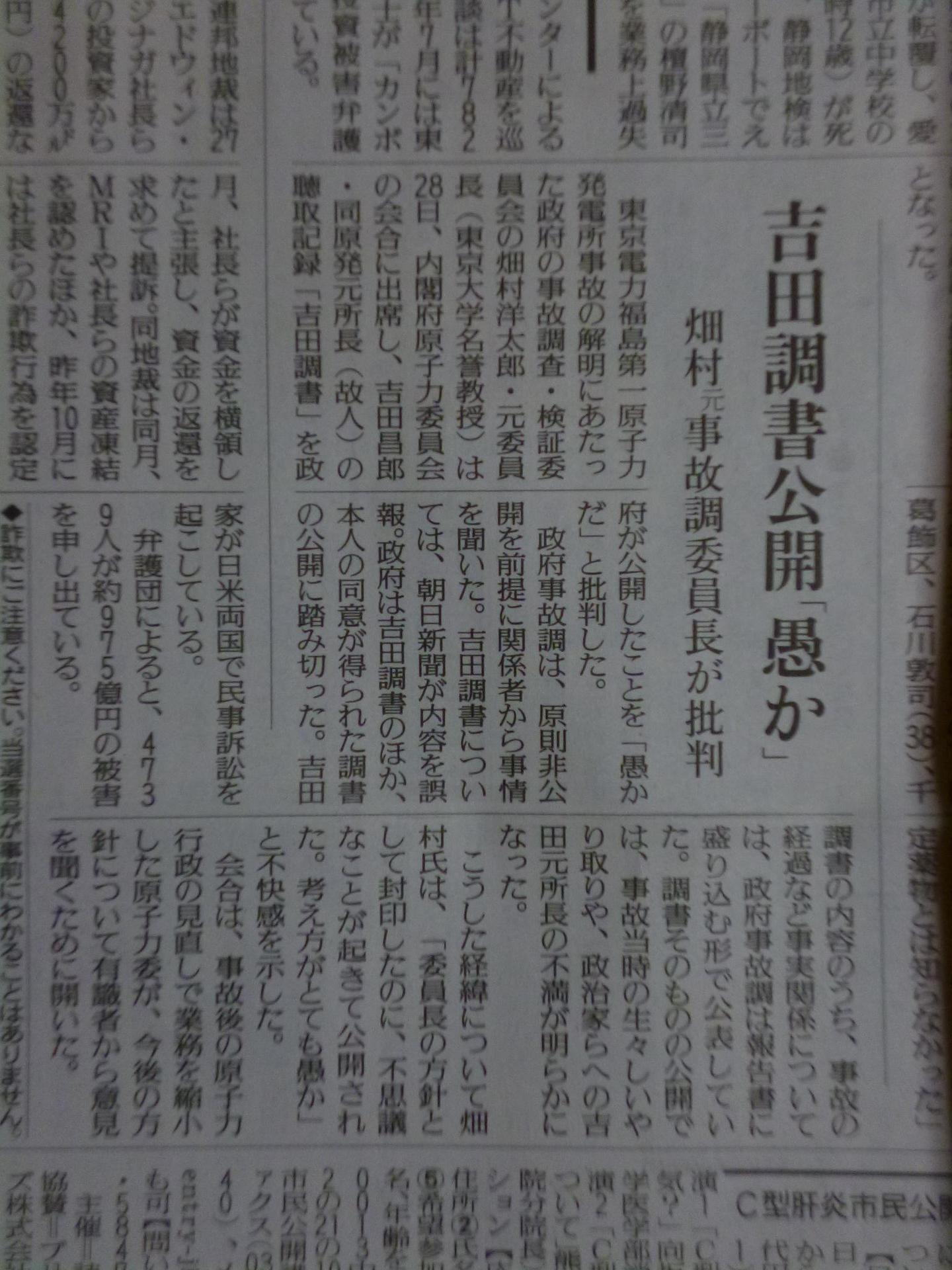 吉田調書公開「愚か」 畑村元事故調委員長が批判