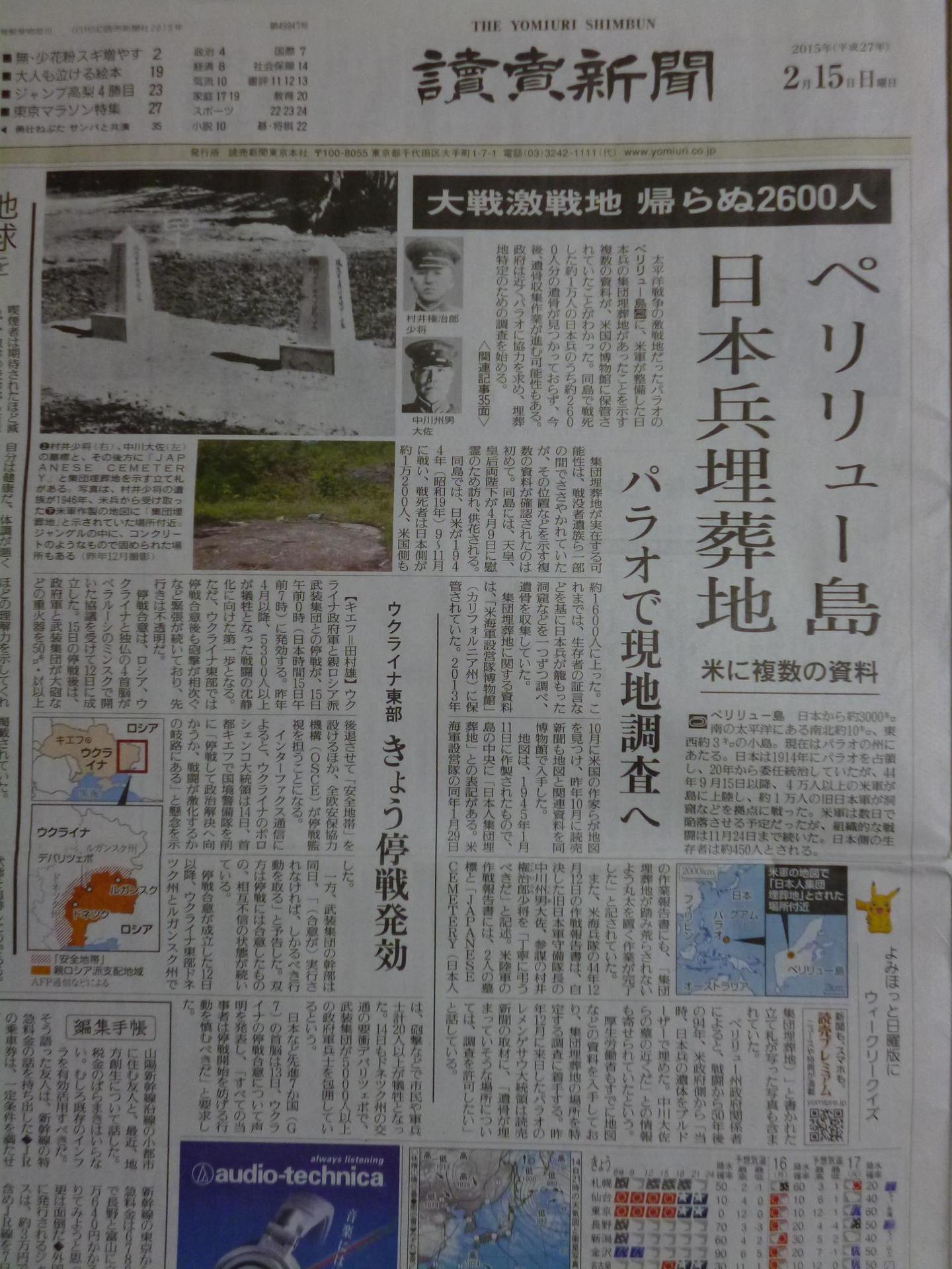 平成二十七年二月十五日の読売新聞朝刊一面記事