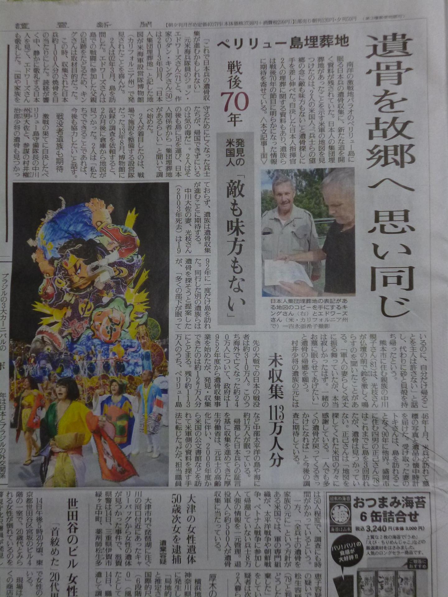 平成二十七年二月十五日の読売新聞朝刊三十五面記事