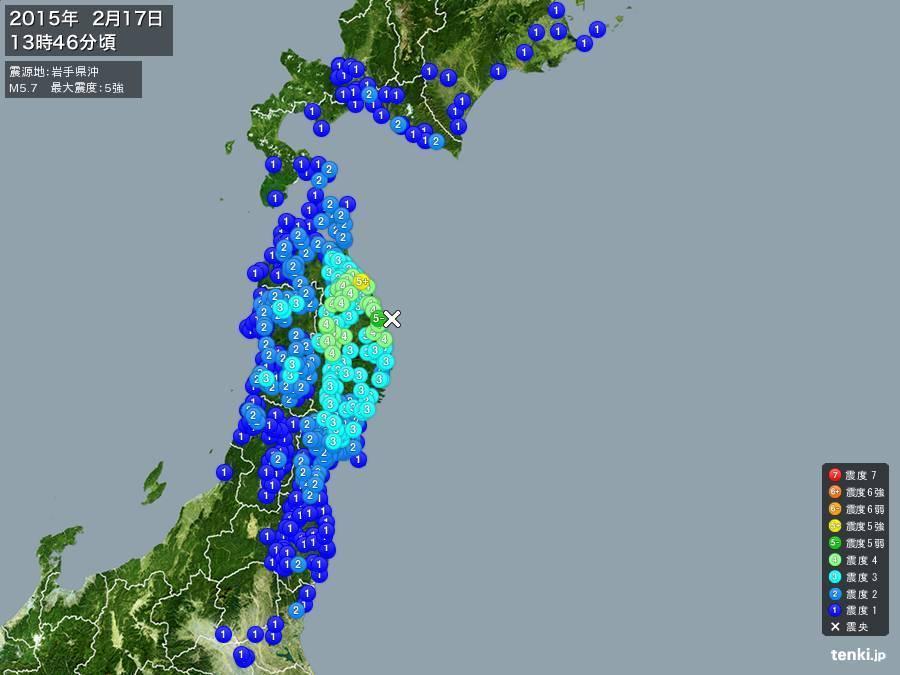 地震情報 2015年2月17日 13時46分頃発生 最大震度:5強 震源地:岩手県沖