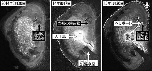 中国、わずか10か月で巨大な人工島…南沙諸島