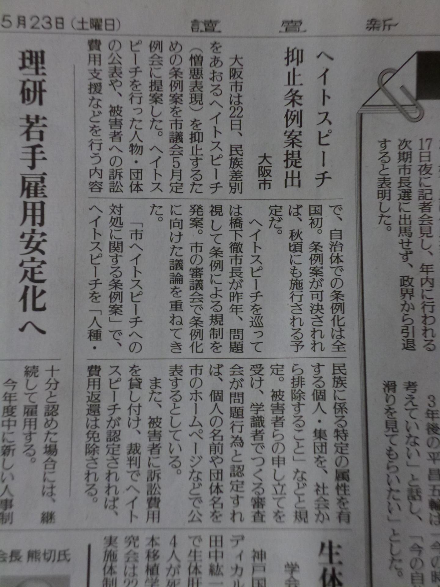 ヘイトスピーチ抑止条例案提出 大阪市