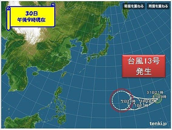 台風13号「ソウデロア」発生