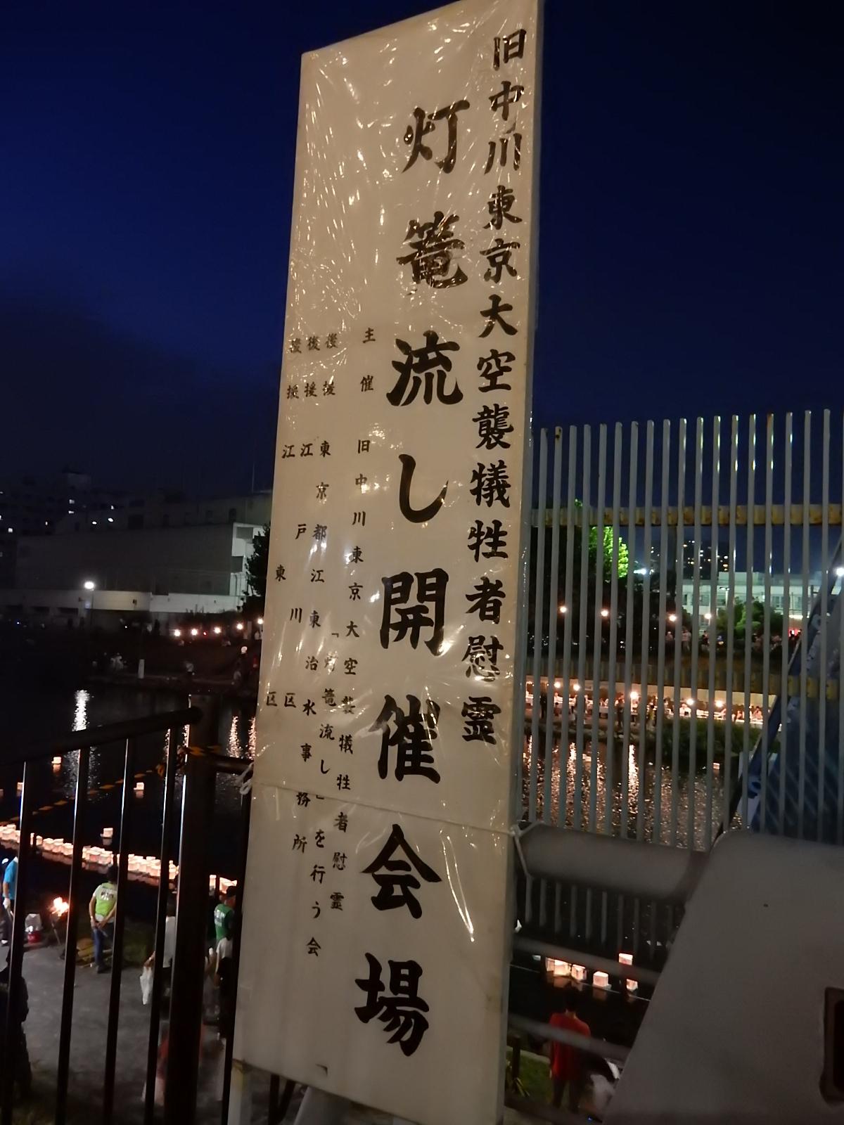 第十七回東京大空襲犠牲者慰霊式典 燈籠流し