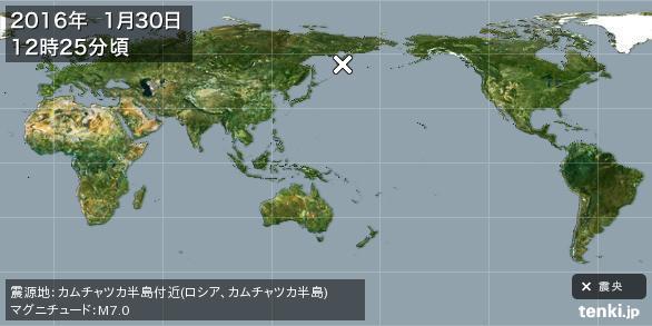 地震情報 2016年1月30日 12時25分頃発生 震源地:カムチャツカ半島付近(ロシア、カムチャツカ半島)