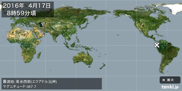 地震情報 2016年4月17日 8時59分頃発生 震源地:南米西部(エクアドル沿岸)