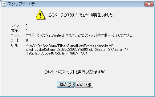 SignalNow Expressのスクリプトエラー画面