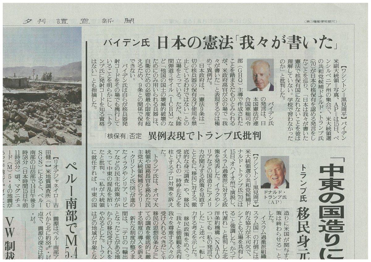 日本の憲法「我々が書いた」…米副大統領 : 国際 : 読売新聞