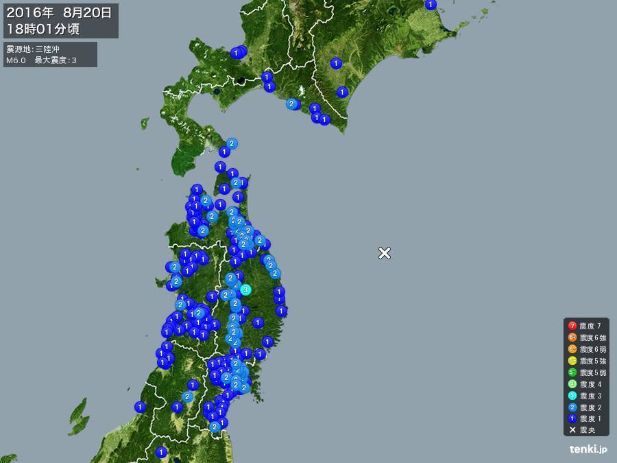 地震情報 2016年8月20日 18時1分頃発生 最大震度:3 震源地:三陸沖