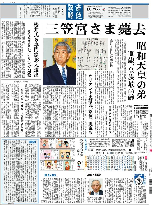 平成28年10月28日の産経新聞一面