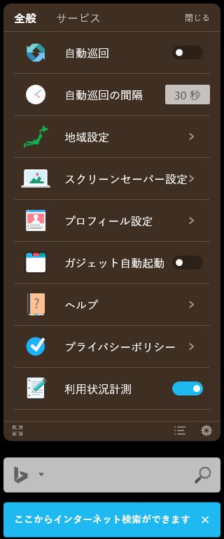 info.board設定画面