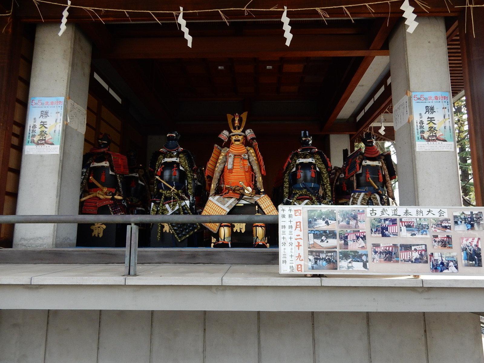 香取神社の鎧兜
