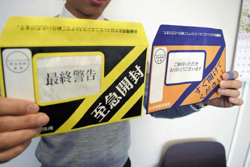 県税の徴収率アップのため、今月から送付する最終の催告書の封筒(左)と1回目の封筒