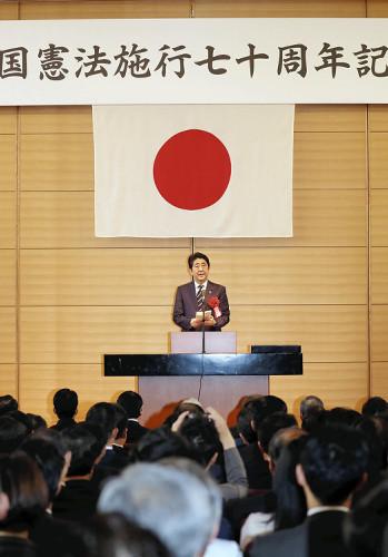 日本国憲法施行70周年記念式典で祝辞を述べる安倍首相(26日午後、東京都千代田区の憲政記念館で)