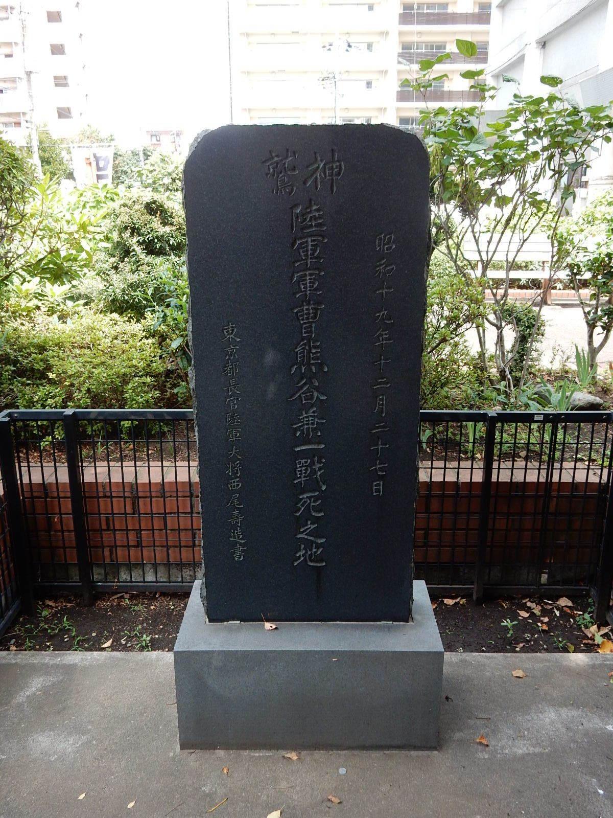 陸軍軍曹熊谷兼一戰死之地の碑