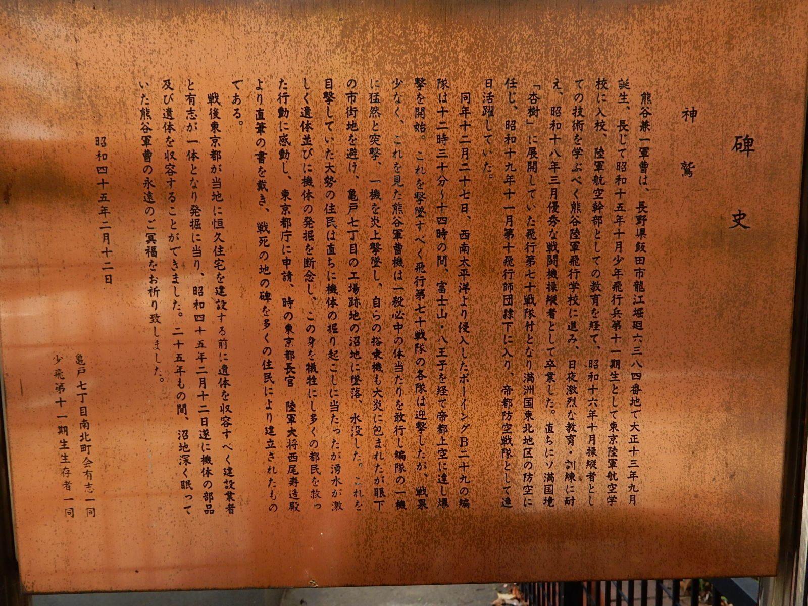 陸軍軍曹熊谷兼一戰死之地の碑文