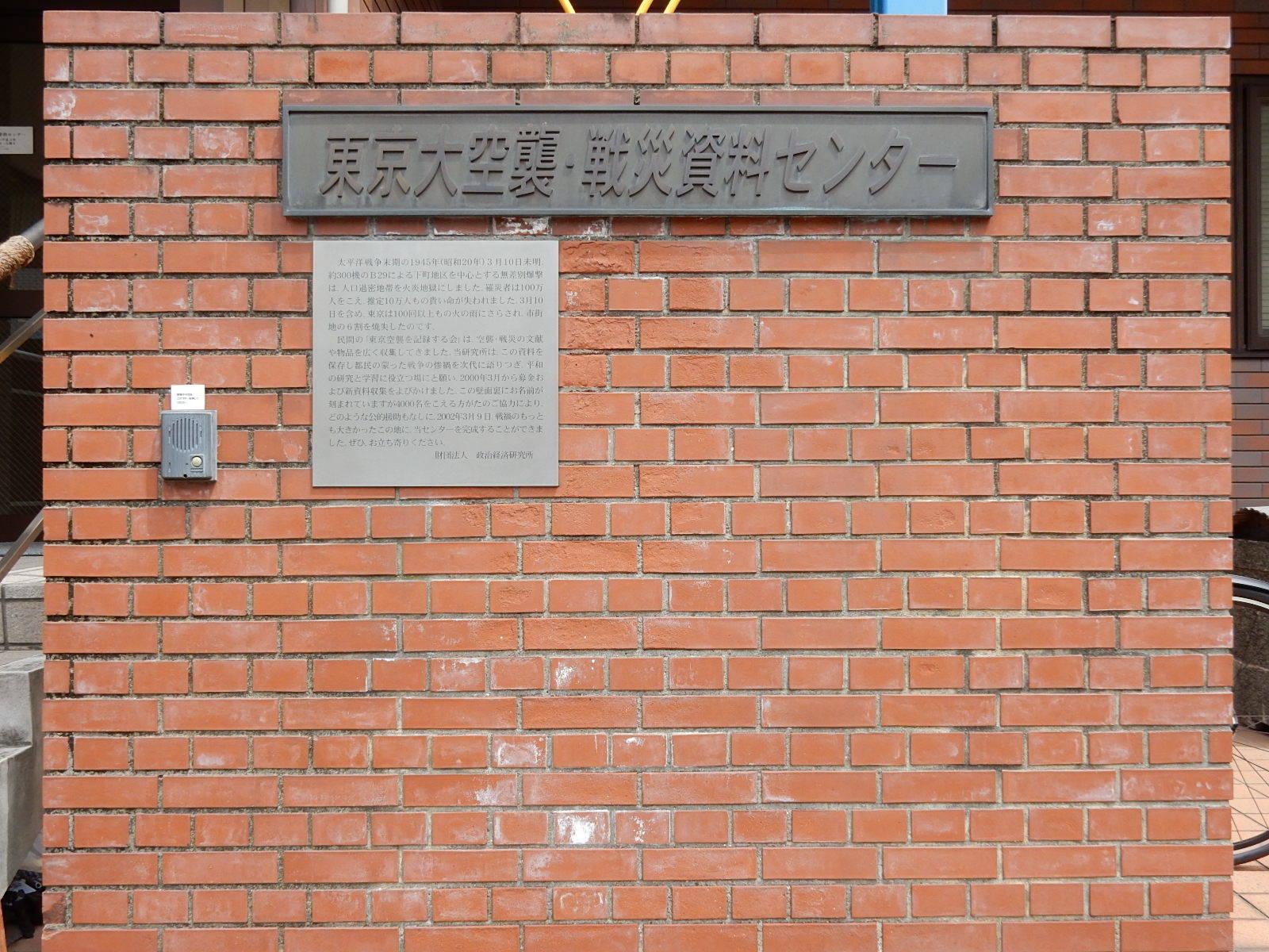 東京大空襲・戦災資料センター入り口横のプレート