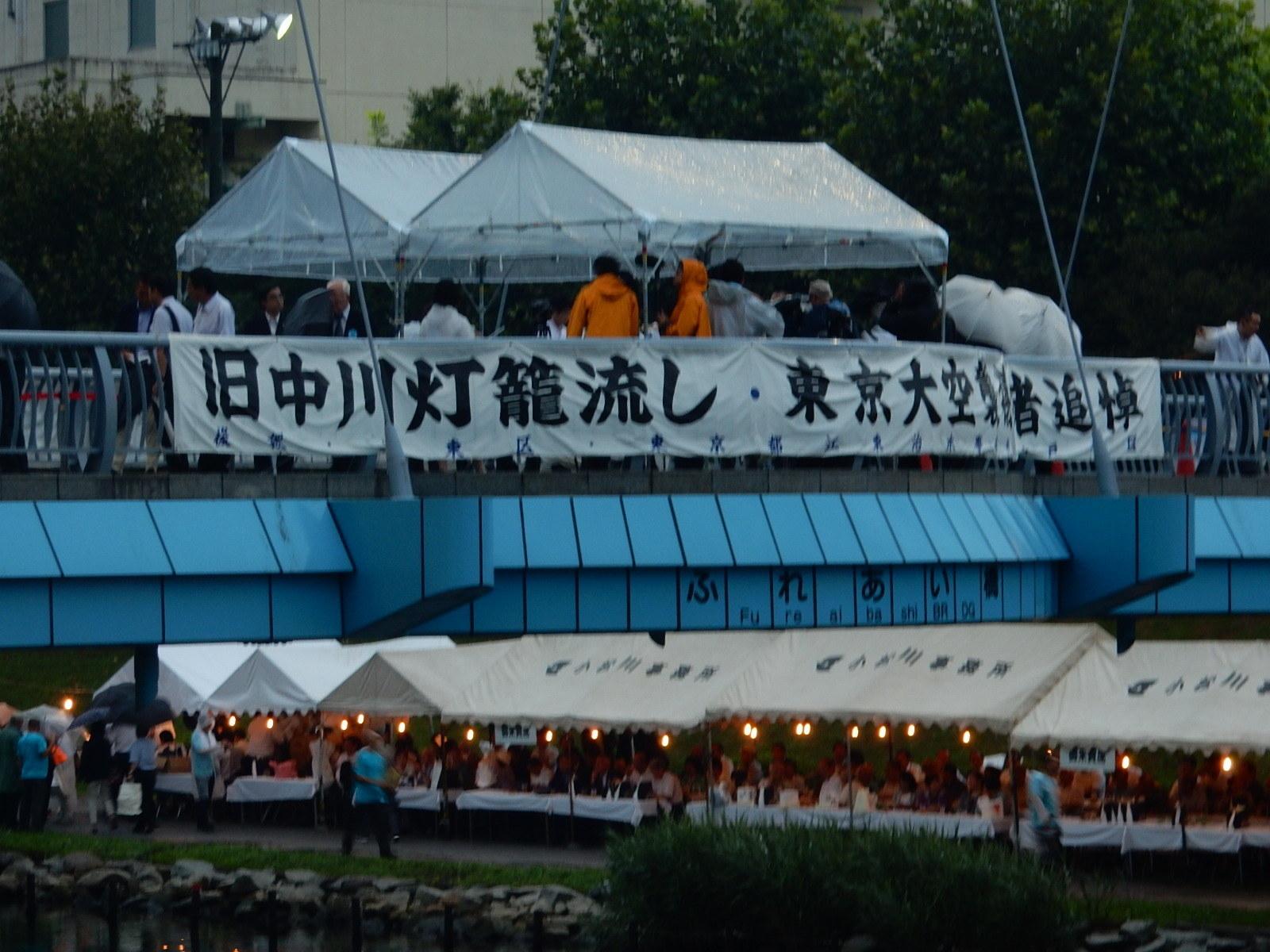 旧中川灯籠流し・東京大空襲犠牲者慰霊追悼