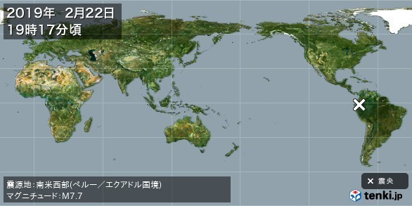 地震情報 2019年02月22日 19時17分頃発生 震源地:南米西部(ペルー/エクアドル国境)
