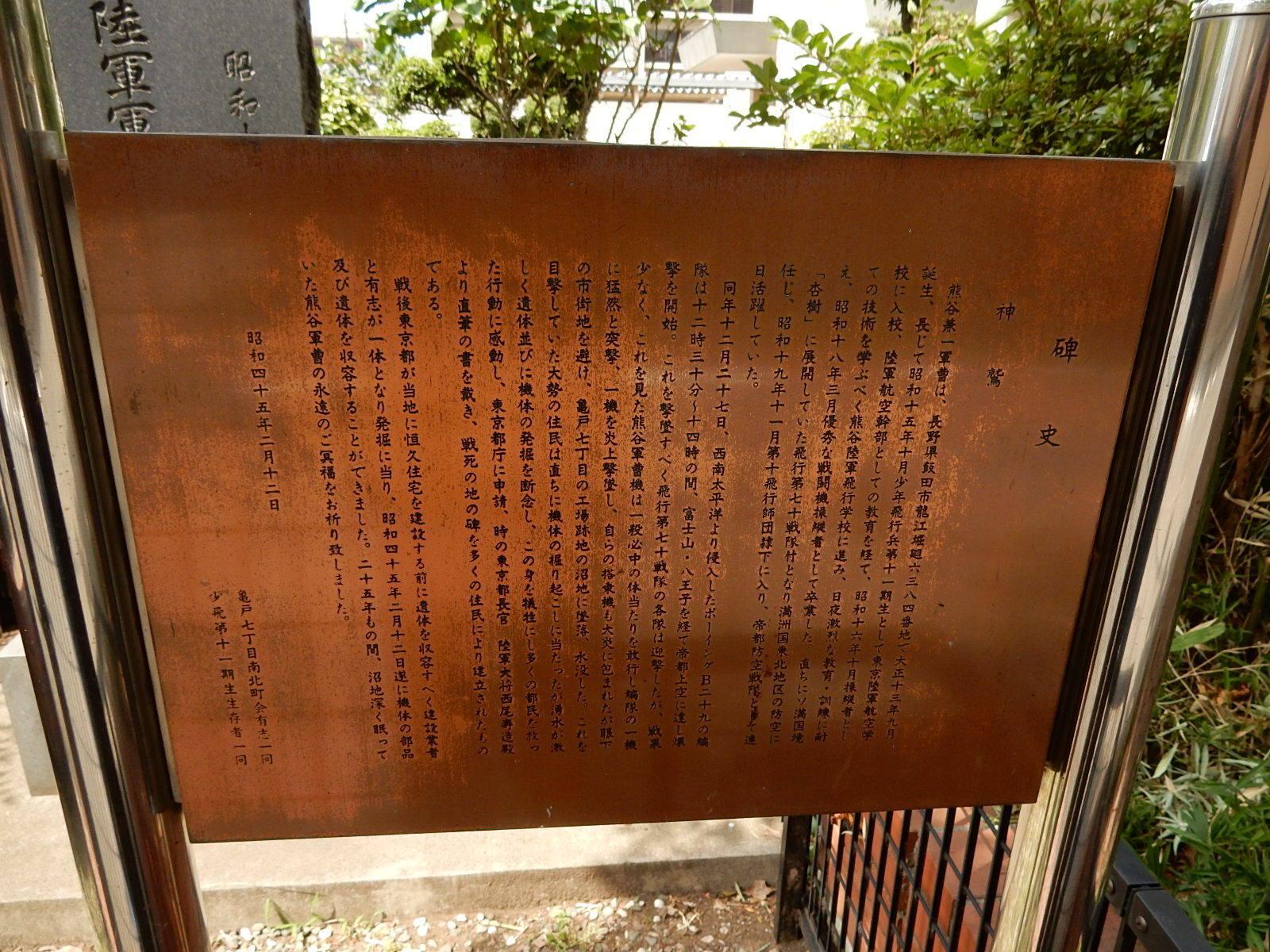 陸軍軍曹熊谷兼一戰死之地の碑説明文