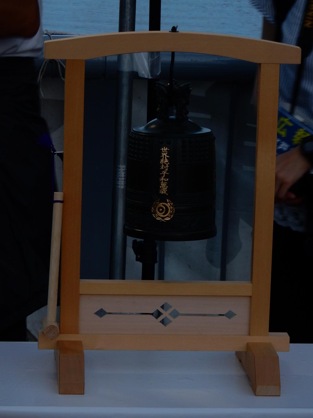 連合国に贈られた日本の平和の鐘のレプリカ