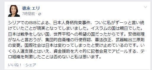 削除された徳永エリのFacebookのスクリーンショット