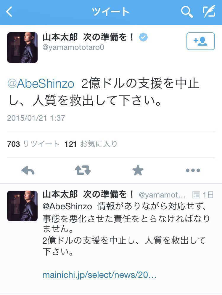 """山本太郎  次の準備を!さんはTwitterを使っています: """"@AbeShinzo  情報がありながら対応せず、事態を悪化させた責任をとらなければなりません。 2億ドルの支援を中止し、人質を救出して下さい。"""