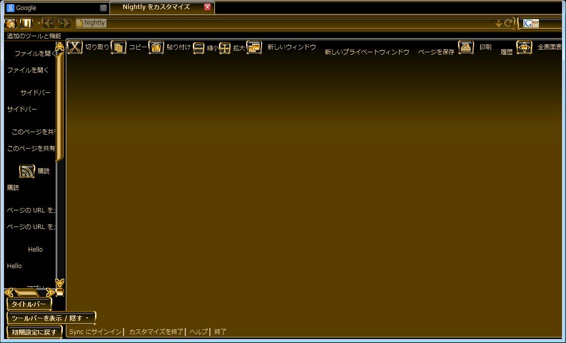 glowシリーズのカスタマイズ画面