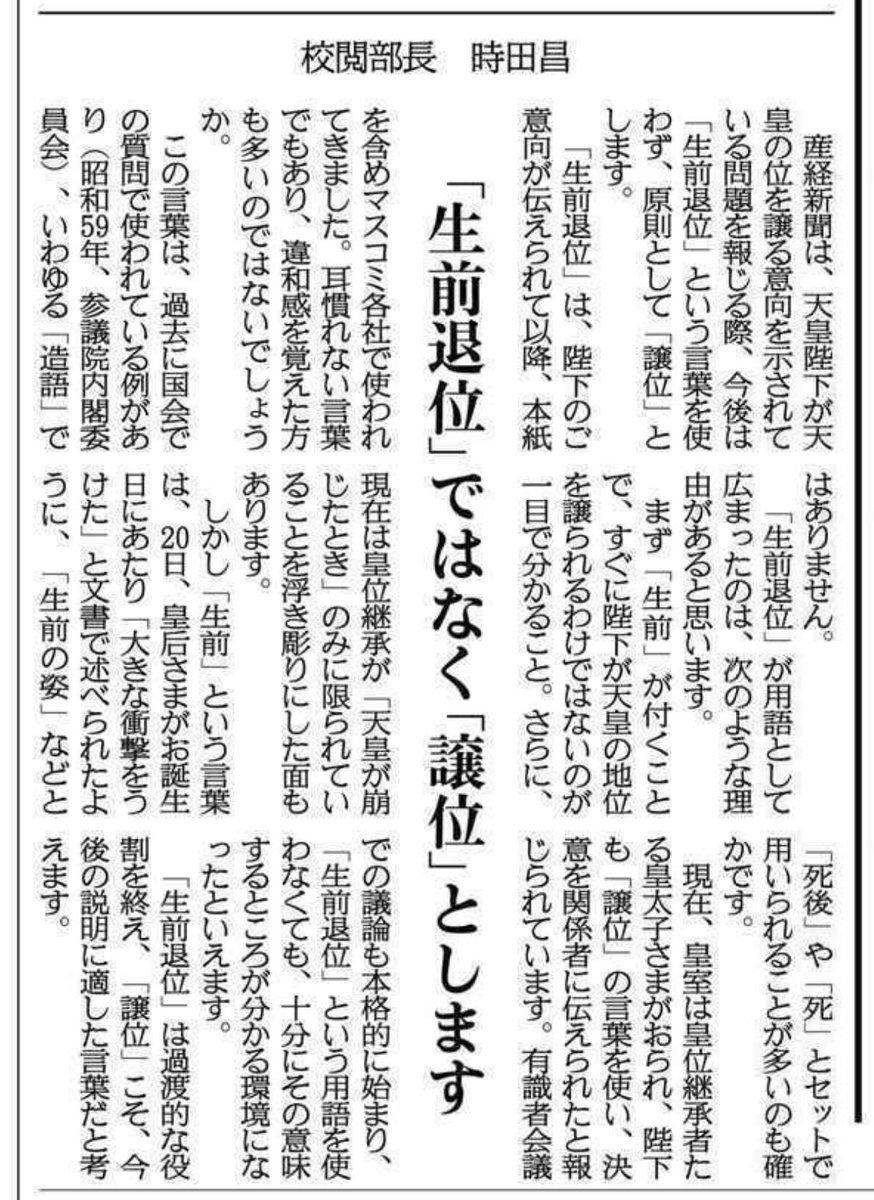 産経新聞は今後、「生前退位」ではなく「譲位」とします