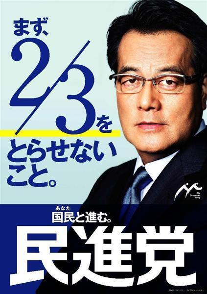 民進党が発表した参院選用ポスター