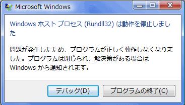 Windows ホスト プロセス (Rundll32) は動作を停止しました