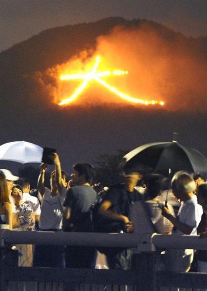 古都の夏の風物詩「五山送り火」で燃え上がる「大」の字=16日夜、京都市