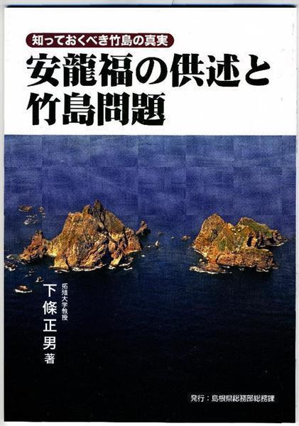 「知っておくべき竹島の真実」シリーズの創刊号「安龍福の供述と竹島問題